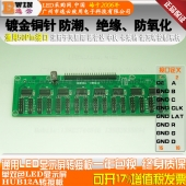 通用12转接板/LED显示屏HUB12A转接板/12AHUB板/显示屏集线板
