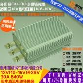 高效大功率12V升28V30A防水DCDC车载升压电源