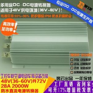 高效大功率 车载防水升压电源DC48V升72V 28A 2000W DCDC升压电源