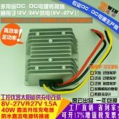 高效大功率 车载防水升压电源DC9-27V升27V1.5A40W DC-DC升压电源
