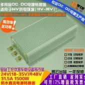 高效足功率24V升48V32A防水DCDC车载升压电源电动车空调改装电源