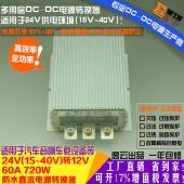 高效大功率24V转12V60A720W防水DC-DC电压转换器汽车改装降压电源