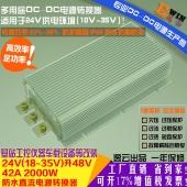 高效大功率 车载防水升压电源DC24V升48V 42A 2000W DCDC升压电源