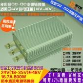 高效大功率 车载防水升压电源DC24V升48V 17A 800W DCDC升压电源
