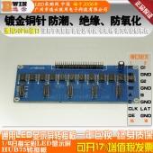 励研全彩75转接板/LED显示屏HUB75转接板/75HUB板/显示屏集线板