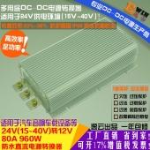 汽车改装 防水车载电源24V转12V80A 24V转12V 960W DC-DC降压电源