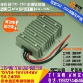 高效足功率12V升48V5A240W防水DC-DC升压电源监控POE直流升压模块