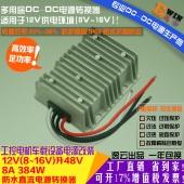 高效足功率12V升48V8A384W防水DC-DC升压电源监控POE直流升压模块