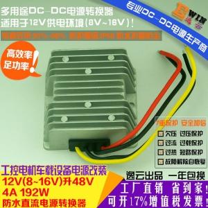 高效足功率12V升48V4A200W防水DC-DC升压电源监控POE直流升压模块