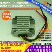 高效足功率12V升48V1A48W防水DCDC车载直流升压转换器POE监控电源