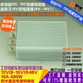 高效足功率12V升48V10A480W防水DC-DC电压转换器工控直流升压电源