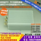 高效足功率12V升48V15A720W防水DC-DC电压转换器工控直流升压电源