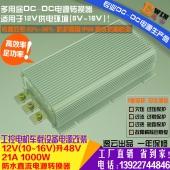 高效足功率12V升48V21A1KW防水DC-DC电压转换器工控直流升压电源